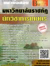 สรุปแนวข้อสอบ นักวิชาการเกษตร มหาวิทยาลัยราชภัฏนครปฐม