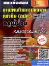 สรุปแนวข้อสอบ ครูผู้ช่วยกลุ่มวิชาดนตรีไทย กรมส่งเสริมการปกครองส่วนท้องถิ่นอปท.2560 พร้อมเฉลย