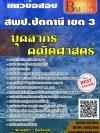 สรุปแนวข้อสอบ(พร้อมเฉลย) บุคลากรคณิตศาสตร์ สพป.ปัตตานีเขต3