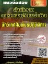 สรุปแนวข้อสอบ(พร้อมเฉลย) นักวิเทศสัมพันธ์ปฏิบัติการ สำนักงานการตรวจเงินแผ่นดิน
