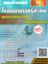 สรุปแนวข้อสอบ พนักงานทั่วไป (สายสนับสนุน) (ม.3) โรงพยาบาลศรีสะเกษ