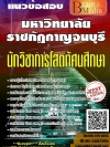 สรุปแนวข้อสอบ(พร้อมเฉลย) นักวิชาการโสตทัศนศึกษา มหาวิทยาลัยราชภัฏกาญจนบุรี