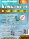 สรุปแนวข้อสอบ นักวิชาการสาธารณสุข (ปริญญาตรี ฯ) โรงพยาบาลศรีสะเกษ