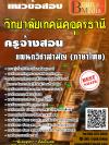 สรุปแนวข้อสอบ ครูจ้างสอน แผนกวิชาสามัญ (ภาษาไทย) วิทยาลัยเทคนิคอุดรธานี