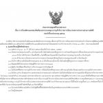 กรมยุทธศึกษาทหารบก เปิดสอบเข้ารับราชการ สายงานสัสดี 100 อัตรา (สมัครทางอินเทอร์เน็ต1-30ต.ค.60)