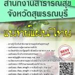 สรุปแนวข้อสอบ แพทย์แผนไทย สำนักงานสาธารณสุขจังหวัดสุพรรณบุรี พร้อมเฉลย