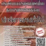 สรุปแนวข้อสอบ นักจัดการงานทั่วไป กรมพัฒนาการแพทย์แผนไทยและการแพทย์ทางเลือก พร้อมเฉลย
