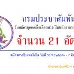 กรมประชาสัมพันธ์ เปิดสอบเป็นพนักงานราชการ จำนวน 21 อัตรา วันที่ 30 พฤษภาคม - 7 มิถุนายน 2561