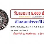 ประกาศสอบ!! เปิดสอบตำรวจ 5,000 อัตรา วันที่ 29 พฤศจิกายน - 8 ธันวาคม 2560