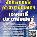 สรุปแนวข้อสอบ เจ้าหน้าที่ประชาสัมพันธ์ สำนักงานปลัดกระทรวงมหาดไทย พร้อมเฉลย