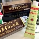 Oronine H Ointment ครีมสารพัดประโยชน์ สินค้าขายดีในญี่ปุ่น No.1 ขนาด 10 ml. ได้ลงในแม็กกาซีน Cawaii Made in Japan ครีมลดอาการบวม แก้อาการอักเสบจากน้ำร้อนลวก ไฟไหม้ หรือ ผิวที่โดนแสงแดดเผา ใช้ลดอาการอักเสบของสิวได้ แต้มวันเดวสิวยุบทันที หรือ แผลมีดบาด ยุงก
