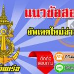 [[LOAD]]แนวข้อสอบกองทัพเรือ ชั้นสัญญาบัตร /ประทวน (พร้อมเฉลย) Royal Thai Navy