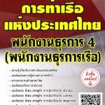 สรุปแนวข้อสอบ พนักงานธุรการ4(พนักงานธุรการเรือ) การท่าเรือแห่งประเทศไทย พร้อมเฉลย