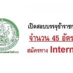 ประกาศสอบ กรมพัฒนาสังคมและสวัสดิการ เปิดสอบบรรจุข้าราชการ 45 อัตรา วันที่ 20 ก.ค. - 10 ส.ค. 2560