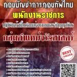 สรุปแนวข้อสอบ พนักงานราชการปฏิบัติหน้าที่ในตำแหน่งนายทหารสัญญาบัตรกลุ่มตำแหน่งรัฐศาสตร์ กองบัญชาการกองทัพไทย พร้อมเฉลย
