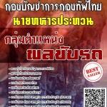 สรุปแนวข้อสอบ นายทหารประทวนกลุ่มตำแหน่งพลขับรถ กองบัญชาการกองทัพไทย พร้อมเฉลย