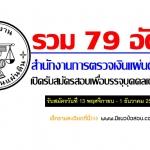สำนักงานการตรวจเงินแผ่นดิน เปิดรับสมัครสอบเข้ารับราชการ 79 อัตรา วันที่ 13 พ.ย. - 1 ธ.ค. 2560