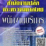 สรุปแนวข้อสอบ พนักงานบริการ สำนักงานปลัดกระทรวงมหาดไทย พร้อมเฉลย