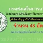 ประกาศสอบ!! กรมส่งเสริมการเกษตร เปิดสอบพนักงานราชการ จำนวน 48 อัตราวันที่ 2 - 8 สิงหาคม 2560
