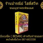 แป้ง เบซัล (Besan) ตรา KC เกรดพรีเมี่ยมแท้100% 1 กิโลกรัม