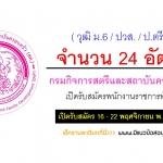 เปิดสอบ กรมกิจการสตรีและสถาบันครอบครัวเป็นพนักงานราชการทั่วไป 24 อัตรา วันที่16 - 22 พ.ย. 2560