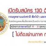 [เปิดสอบ]กรมอุทยานแห่งชาติ สัตว์ป่า และพันธุ์พืช จำนวน 130 อัตรา วันที่ 19 - 31 ตุลาคม 2560