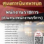 สรุปแนวข้อสอบ พนักงานราชการ(ตำแหน่งพนักงานบริการ) ศูนย์การบินทหารบก พร้อมเฉลย