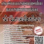 สรุปแนวข้อสอบ นักวิเทศสัมพันธ์ กรมพัฒนาการแพทย์แผนไทยและการแพทย์ทางเลือก พร้อมเฉลย