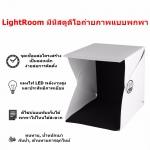 LightRoom มินิสตูดิโอถ่ายภาพแบบพกพา พร้อมไฟ LED ในตัว **ของแท้** - Mini Studio Box