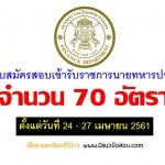 กรมการเงินทหารบก เปิดสอบบรรจุเข้ารับราชการ 70 อัตรา วันที่ 24 - 27 เมษายน 2561