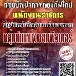 สรุปแนวข้อสอบ พนักงานราชการปฏิบัติหน้าที่ในตำแหน่งนายทหารกลุ่มตำแหน่งคอมพิวเตอร์ กองบัญชาการกองทัพไทย พร้อมเฉลย