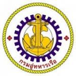 แนวข้อสอบ กรมอู่ทหารเรือ