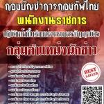 สรุปแนวข้อสอบ พนักงานราชการปฏิบัติหน้าที่ในตำแหน่งนายทหารสัญญาบัตรกลุ่มตำแหน่งนักข่าว กองบัญชาการกองทัพไทย พร้อมเฉลย