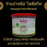Amul น้ำมันเนยใสบริสุทธิ์ เกรดพรีเมี่ยม 500 ml