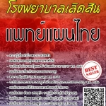 สรุปแนวข้อสอบ แพทย์แผนไทย โรงพยาบาลเลิดสิน พร้อมเฉลย