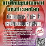 สรุปแนวข้อสอบ นักวิทยาศาสตร์5หรือ6กองสิ่งแวดล้อมและพลังงาน การนิคมอุตสาหกรรมแห่งประเทศไทย พร้อมเฉลย