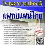 สรุปแนวข้อสอบ แพทย์แผนไทย โรงพยาบาลปัตตานี พร้อมเฉลย