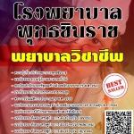 สรุปแนวข้อสอบ พยาบาลวิชาชีพ โรงพยาบาลพุทธชินราช พร้อมเฉลย
