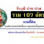 กรมที่ดิน เปิดสอบบรรจุเข้ารับราชการ 107 อัตรา สมัครวันที่ 2 - 26 เมษายน 2561