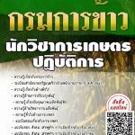 สรุปแนวข้อสอบ นักวิชาการเกษตรปฏิบัติการ กรมการข้าว พร้อมเฉลย
