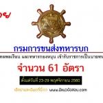 กรมการขนส่งทหารบก เปิดสอบนายทหารประทวน (อัตรา ส.อ.) จำนวน 61 อัตรา วันที่ 23-29 พ.ย. 2560