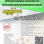 สรุปแนวข้อสอบ ครูผู้ช่วยกลุ่มวิชาภาษาไทย สํานักงานคณะกรรมการข้าราชการกรุงเทพมหานคร พร้อมเฉลย