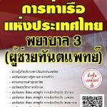สรุปแนวข้อสอบ พยาบาล3(ผู้ช่วยทันตแพทย์) การท่าเรือแห่งประเทศไทย พร้อมเฉลย
