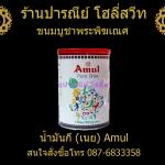 Amul น้ำมันเนยใสบริสุทธิ์ เกรดพรีเมี่ยม 1 ลิตร