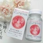 Shiseido pure white (tablet)W 270 เม็ด ช่วยลดฝ้า กระ รอยแดง เพื่อผิวขาวกระจ่างใส ★Goji Berry, astaxanthin, vitamin C, For Whitening★ ส่วนผสมใหม่ โกจิ เบอร์รี่, แอสตาแซนทีน ต้านอนุมูลอิสระ ลดริ้วรอยชลอวัย และ วิตซีเข้มข้น เพื่อผิวเนียนใส อย่า