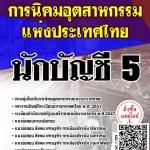 สรุปแนวข้อสอบ นักบัญชี5 การนิคมอุตสาหกรรมแห่งประเทศไทย พร้อมเฉลย