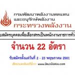 กรมพลังงานทดแทนและอนุรักษ์พลังงาน เปิดสอบพนักงานราชการทั่วไป 22 อัตราวันที่ 2 - 23 พฤษภาคม 2561