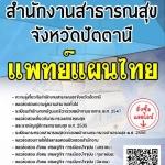 สรุปแนวข้อสอบ แพทย์แผนไทย สำนักงานสาธารณสุขจังหวัดปัตตานี พร้อมเฉลย