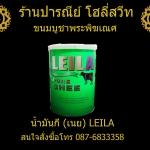 Ghee(กี) หรือ Clarified Butter ตรา Leila แท้100% 800 กรัม