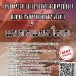 สรุปแนวข้อสอบ แพทย์แผนไทย กรมพัฒนาการแพทย์แผนไทยและการแพทย์ทางเลือก พร้อมเฉลย